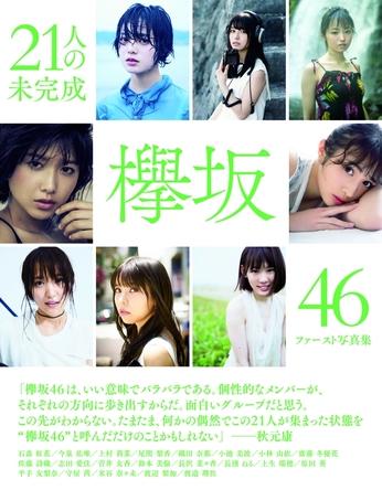 欅坂46ファースト写真集の魅力を紹介しちゃうぞ!メンバーが日替わり出演、1日目は小池美波・土生瑞穂が配信