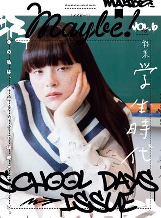 NGT48 中井りかは「真面目な学校でグレてました」くっきー、モトーラ世理奈らが語る「私がはじまった、『学生時代』」