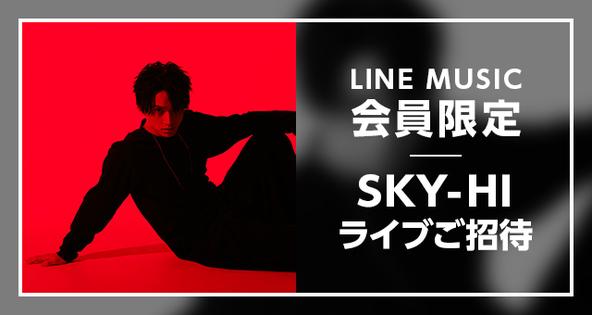 SKY-HIのSP企画!ライブハウスツアー「SKY-HI Round A Ground 2018」に先行配信曲をより多く聴いたファンをご招待
