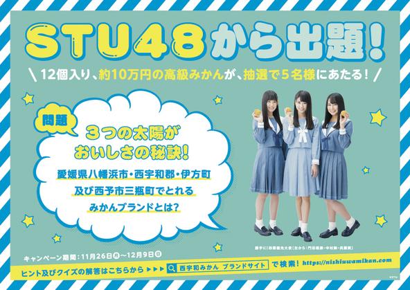 「西宇和みかん」が当たる!STU48クイズキャンペーン開催~抽選で1箱約10万円の高級みかんをプレゼント!渋谷駅で大型ポスターも展開~