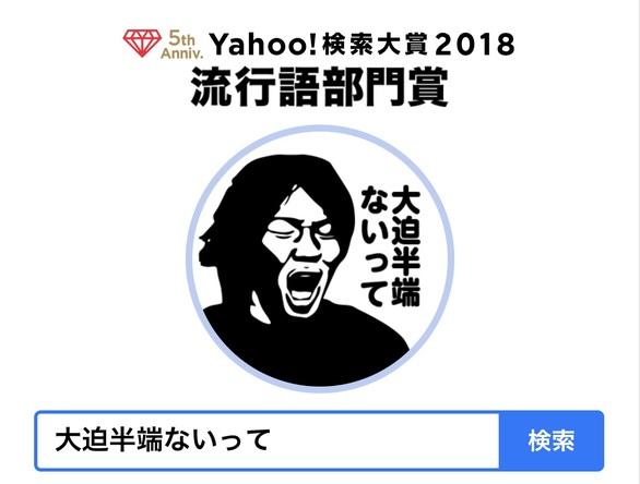 国民が選んだ賞 「Yahoo!検索大賞2018」の中から先行発表!「大迫半端ないって」が、「流行語部門賞」受賞! (1)
