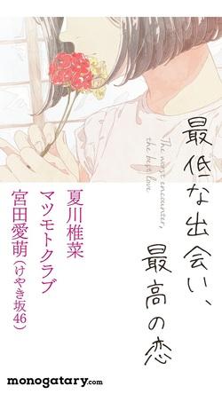 夏川椎菜・マツモトクラブ・宮田愛萌(けやき坂46)が「最低な出会い」と「最高の恋」を綴る異色の恋愛短編集