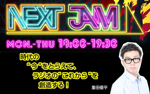 山下智久、[ALEXANDROS]、リトグリ、欅坂46ら豪華アーティストが登場!@FM「NEXT JAM」