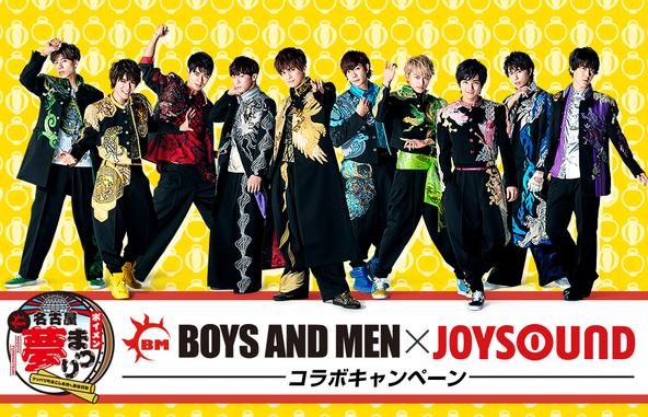 ボイメンのナゴヤドーム単独公演「ボイメン名古屋夢まつり」開催記念、サイン入りグッズが当たるカラオケキャンペーン