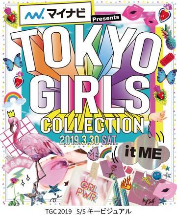 史上最大級のファッションフェスタ!『マイナビ presents 第28回 東京ガールズコレクション 2019 SPRING/SUMMER』開催のお知らせ (1)