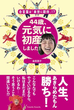 バラエティ番組や、おしりかじり虫などの声優として活躍中の金田朋子さんの「高齢出産」の体験を綴ったおもしろ自己啓発本、「44歳、元気に初産しました!」を2019年1月29日に発売! (1)