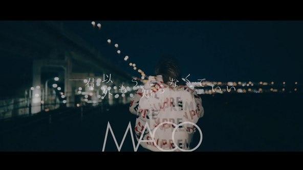 MACO、全曲が新曲のニューアルバム「交換日記」がリリース!「君が教えてくれたもの」スタジオ映像も公開に