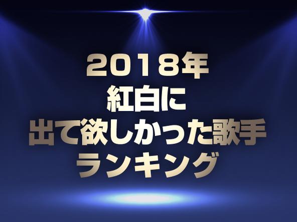 米津玄師、コブクロ、ドリカムら人気アーティストが上位に!「平成最後の紅白に出場して欲しかった歌手ランキング」が決定