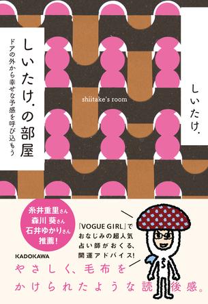 糸井重里、森川葵、石井ゆかり推薦!「しいたけ占い」著者による初の書き下ろしエッセイが発売