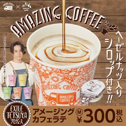 """EXILE TETSUYA × LAWSONのMACHI cafe """"アメージングカフェラテ""""を来年1月から発売 ヘーゼルナッツ入りシロップ付き"""