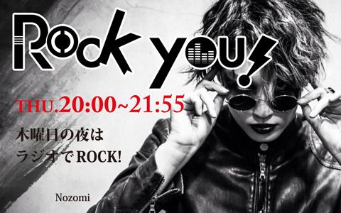 RADWIMPS、[ALEXANDROS]、Reolらのメッセージコメントも!@FM「ROCK YOU!」で「神曲祭り」開催