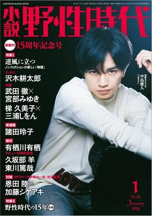 中島健人が表紙に登場「小説 野性時代」1月号は新創刊15周年記念号、逆風のノンフィクション特集や15年を振り返る企画も