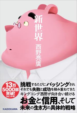 西野亮廣の大ヒットビジネス本カバーに、絵本作家・にしのあきひろの絵本最新作の主人公が登場で夢のコラボ競演!