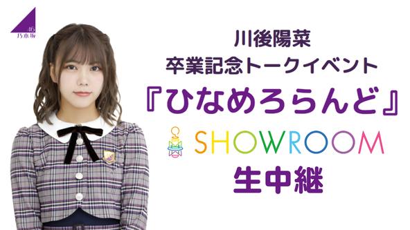 乃木坂46 川後陽菜、卒業記念トークイベント『ひなめろらんど』が生配信決定!