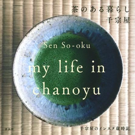 武者小路千家次期家元、千宗屋のインスタ歳時記。茶の湯を通して見た日本の四季