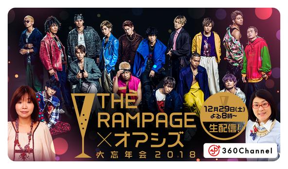 "THE RAMPAGE""初""のVRライブ番組で芸能界の先輩・オアシズ姉さんにおもてなし勝負!"