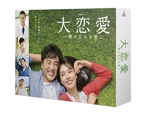 『大恋愛〜僕を忘れる君と』Blu-ray&DVD BOXジャケット写真