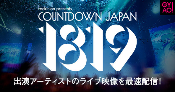 「COUNTDOWN JAPAN 18/19」の無料配信が今年も決定![ALEXANDROS]・KANA-BOONら出演アーティストのライブやコメント映像を最速配信