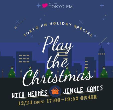 クリスマス・イブに安田レイ・菅野結以を迎え、 Nao Kawamuraによる必聴スタジオライブの公開生放送を実施!