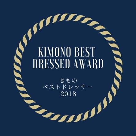 「きものベストドレッサー2018」に武井咲さん、羽生結弦さん。特別賞に本庶佑さん。 (1)