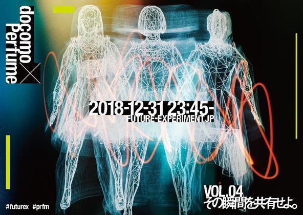 Perfume、11年ぶりとなるカウントダウンの瞬間を生中継!「FUTURE-EXPERIMENT VOL.04 その瞬間を共有せよ。」