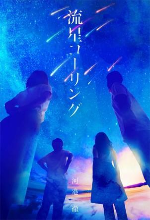 小説家デビューを果たしたWEAVERのドラマー・河邉徹が早くも2作目となる小説『流星コーリング』を発表!