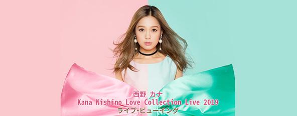 西野カナ「Kana Nishino Love Collection Live 2019」全国47都道府県+香港・台湾の映画館へ完全生中継!