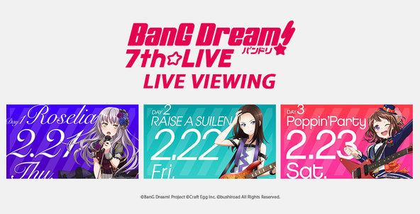 Poppin'Party、Roselia、RAISE A SUILENが3日間に分かれて公演する「BanG Dream! 7th☆LIVE」ライブ・ビューイング開催決定!
