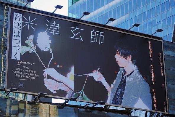 米津玄師、「Lemon」大ヒットなど1年間の感謝を込めて祝賀ボードを掲出!「音楽はつづく」のメッセージを刻印