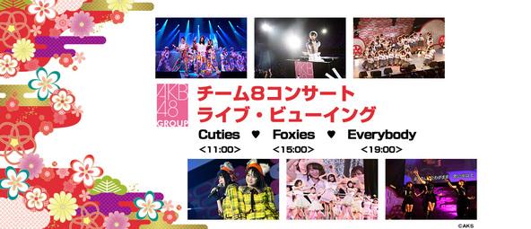 AKB48チーム8の年少組・年長組・全員での新春コンサート3公演がライブ・ビューイング開催決定!