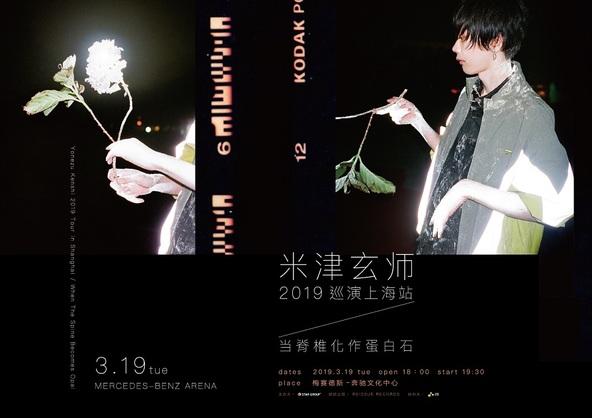 米津玄師、初の海外公演が上海と台北で開催決定!中国版ツイッター「微博(weibo)」開設で早くもフォロワー殺到