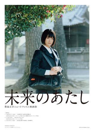 欅坂46・織田奈那、櫻井淳子W主演作品「未来のあたし」レイトショー公開が決定