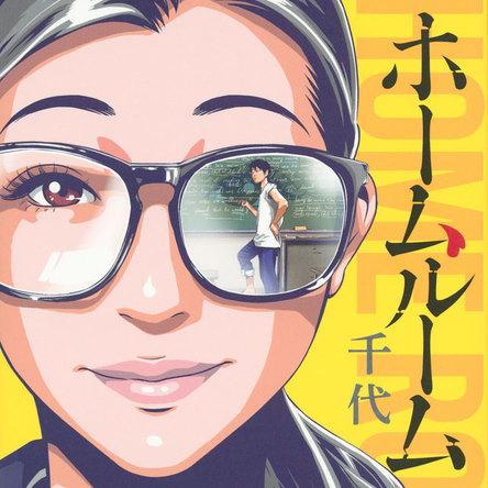 【イジメられっこJK×イケメン先生】戦慄!! ハイテンション学園サイコ・ラブ