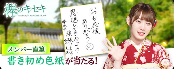 欅坂46公式ゲームアプリ『欅のキセキ』新イベント開催決定!特典は、直筆の書き初め色紙とオリジナル缶バッジ