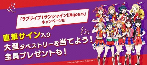 「カラオケJOYSOUND+」で「ラブライブ!サンシャイン!!Aqours」キャンペーンスタート!