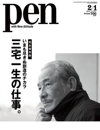 """新プロジェクト""""Session One""""も披露した三宅一生をPenが特集「いまも尽きぬ創造のチカラ 三宅一生の仕事。」"""