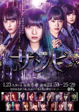 ドラマ『ザンビ』メインビジュアル (c)NTV