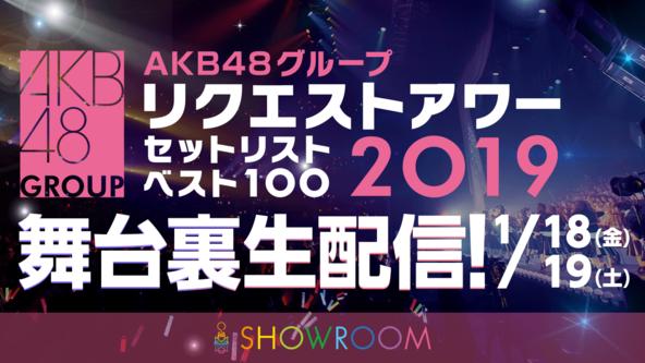 1位は一体どの曲に!?「AKB48グループ リクエストアワー セットリストベスト100 2019」裏生配信決定!