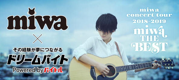 透き通るような歌声で大人気のシンガーソングライター・miwaのライブをサポートできるアルバイトを大募集!!