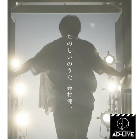 鈴村健一が歌う主題歌配信ジャケも公開!映画『ドキュメンターテイメント AD-LIVE』予告編が解禁