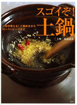 伊賀焼「圡樂」の陶芸家が教える土鍋で作る「カリカリキチン」【土鍋レシピ(1)】