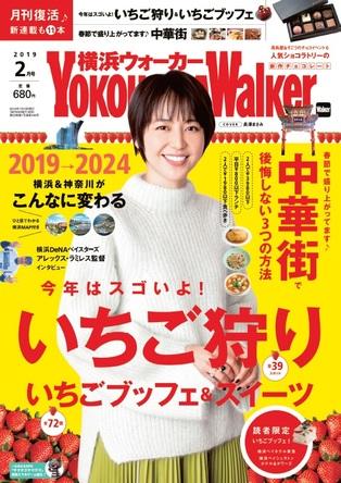 長澤まさみ、木村拓哉との共演エピソードやイチゴの思い出トークを披露!『横浜ウォーカー』表紙に登場