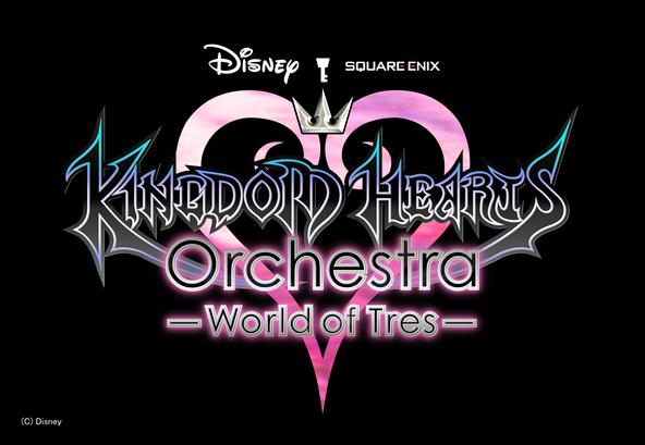 『KINGDOM HEARTS III』オフィシャルコンサートが2019年4月より開催決定!東京を皮切りにワールドツアーを展開