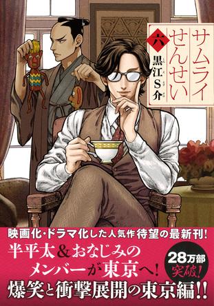映画化&ドラマ化された話題作「サムライせんせい」最新6巻が発売、武市半平太編が再開