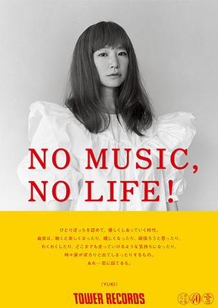 ニューアルバムリリースを控えるYUKI、タワレコ「NO MUSIC, NO LIFE.」ポスター意見広告シリーズに登場!