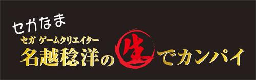 「セガなま」1月29日(火)21:00より放送!お笑いコンビのNOモーション。による『龍が如く4』『JUDGE EYES:死神の遺言』のガチプレゼンと実機プレイをお届け! (1)