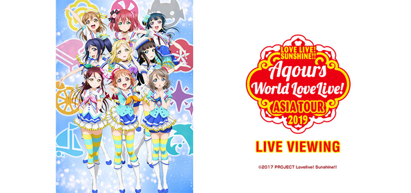 『ラブライブ!サンシャイン!!』Aqours初のアジアLIVEツアーのライブ・ビューイング開催決定!