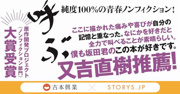 又吉直樹「僕も坂田君のこの本が好きです」フルポン村上「この人の話なら聞きたい」注目若手芸人と有名ベンチャー投資家の人生がダブル書籍化!