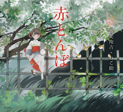 乙女の本棚シリーズ最新刊『赤とんぼ』は「ごんぎつね」などで知られる新美南吉とイラストレーター・ねこ助のコラボ!