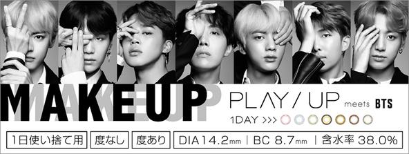 BTS(防弾少年団)がイメージキャラクターを務めるカラーコンタクトレンズ「PLAY/UP」が取扱開始